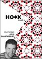 Hoax Issue 3